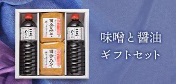 根田醤油ギフトセット
